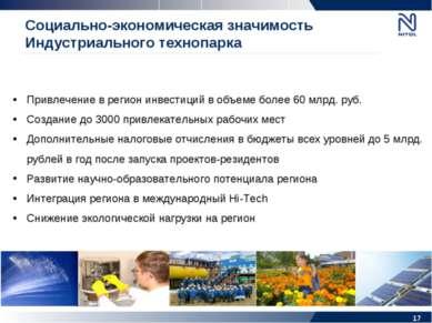Социально-экономическая значимость Индустриального технопарка Привлечение в р...