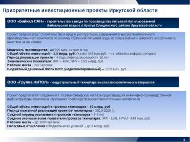 * Приоритетные инвестиционные проекты Иркутской области Проект предполагает с...