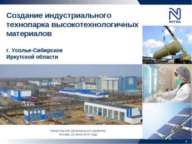 Создание индустриального технопарка высокотехнологичных материалов г. Усолье-...