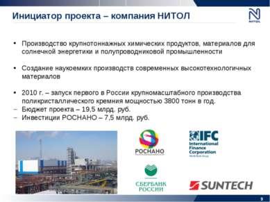 Инициатор проекта – компания НИТОЛ Производство крупнотоннажных химических пр...