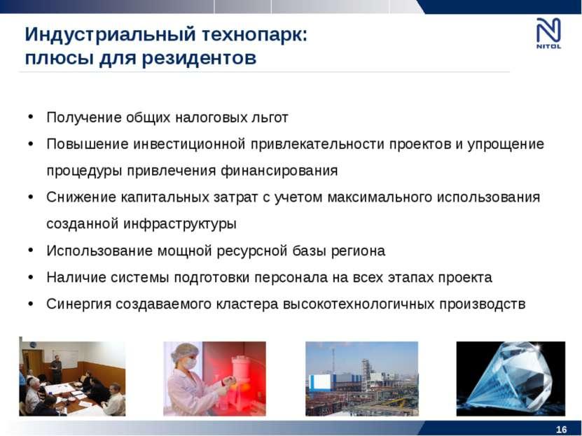 Индустриальный технопарк: плюсы для резидентов Получение общих налоговых льго...