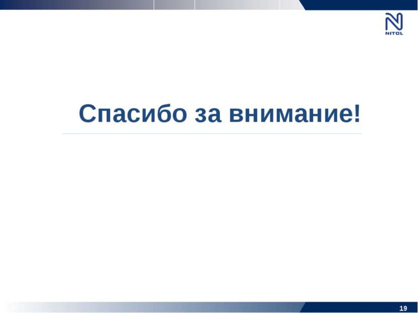 * Спасибо за внимание! Working Draft - Last Modified 09/06/2006 21:40:09 Prin...