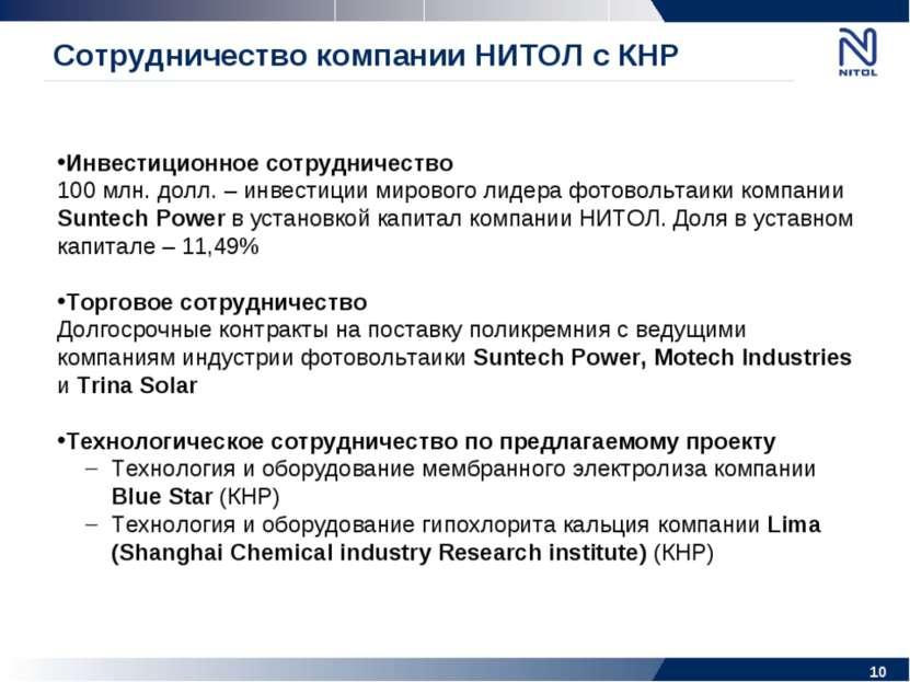 Сотрудничество компании НИТОЛ с КНР Инвестиционное сотрудничество 100 млн. до...
