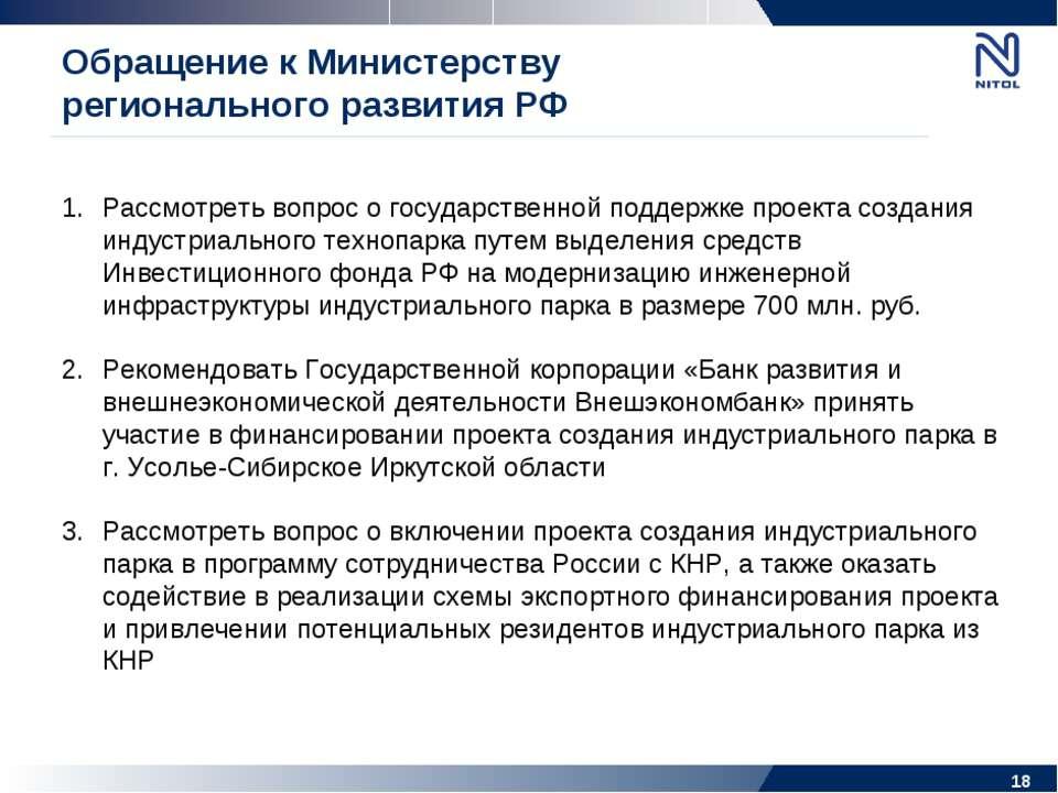 * Обращение к Министерству регионального развития РФ Рассмотреть вопрос о гос...