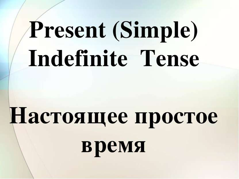 Present (Simple) Indefinite Tense Настоящее простое время