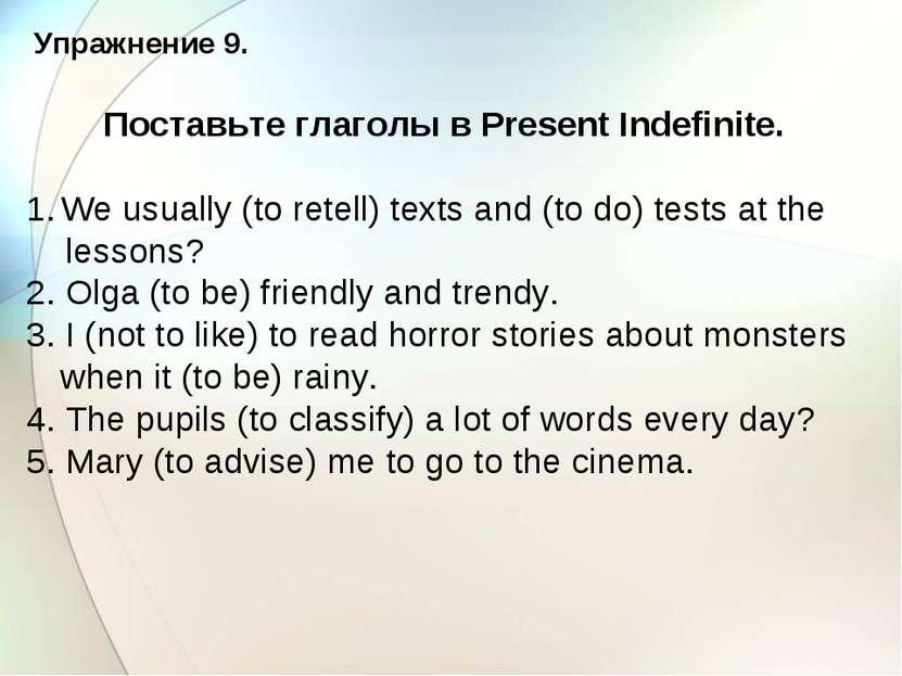 Упражнение 9. Поставьте глаголы в Present Indefinite. We usually (to retell) ...