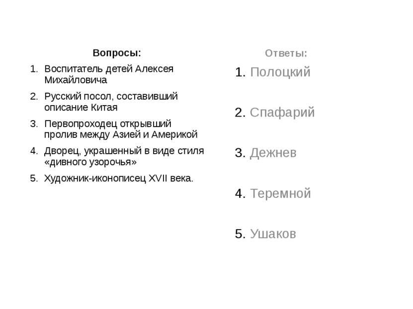 Вопросы: Воспитатель детей Алексея Михайловича Русский посол, составивший опи...