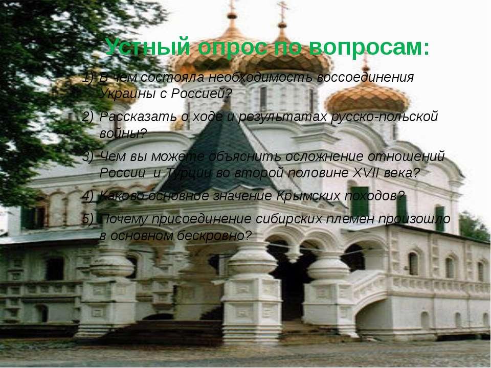 Устный опрос по вопросам: В чем состояла необходимость воссоединения Украины ...