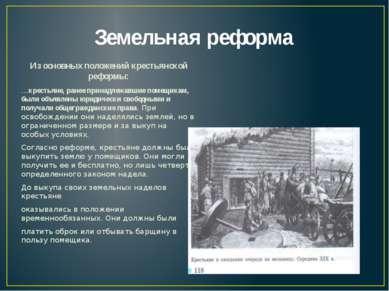 Земельная реформа Из основных положений крестьянской реформы: …крестьяне, ран...