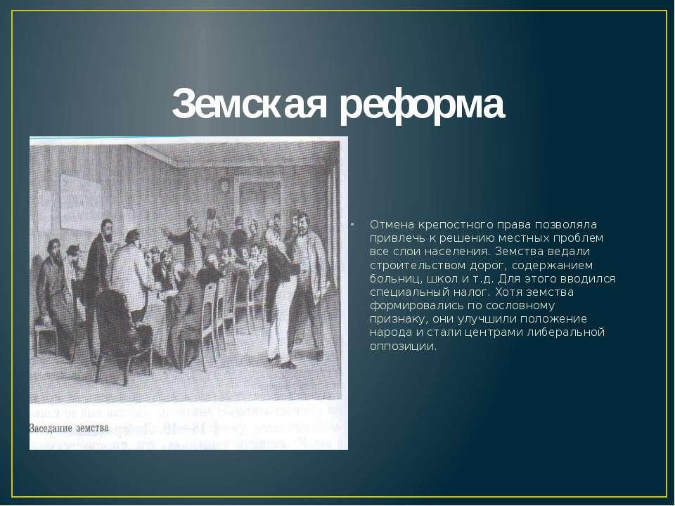 Земская реформа Отмена крепостного права позволяла привлечь к решению местных...