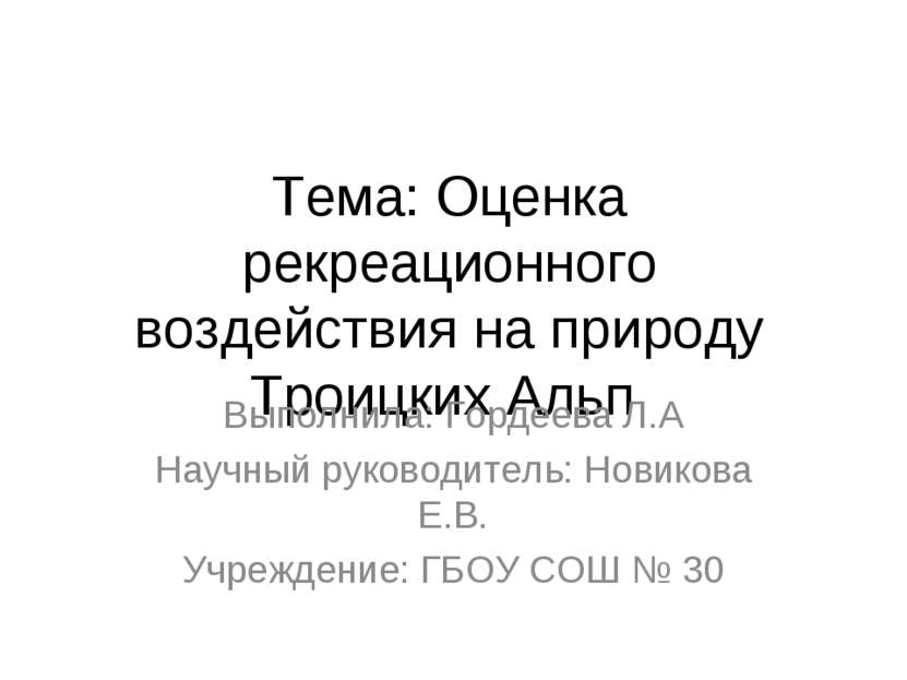 Тема: Оценка рекреационного воздействия на природу Троицких Альп Выполнила: Г...
