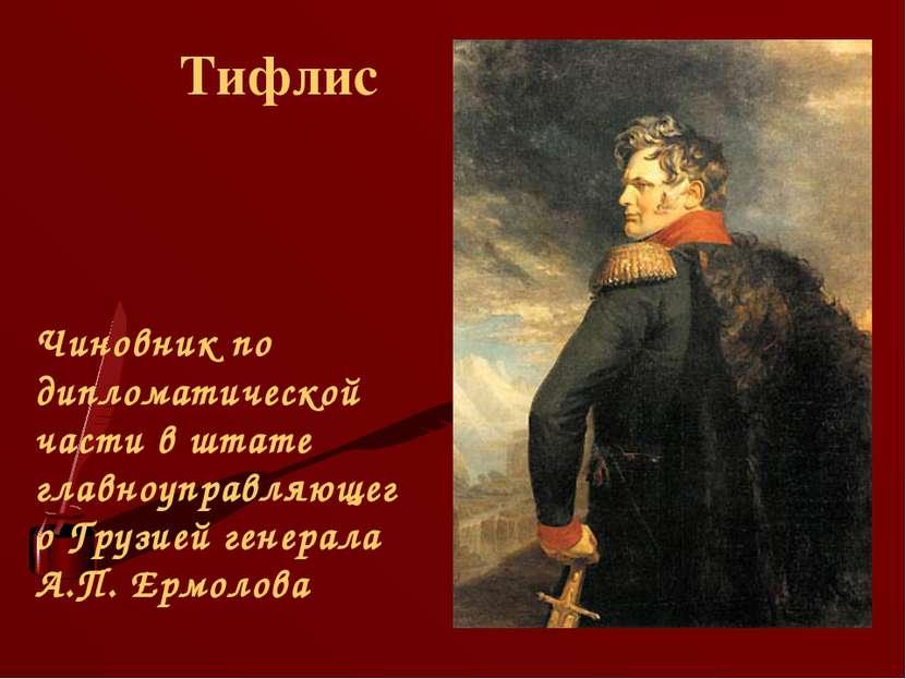 Тифлис Чиновник по дипломатической части в штате главноуправляющего Грузией г...