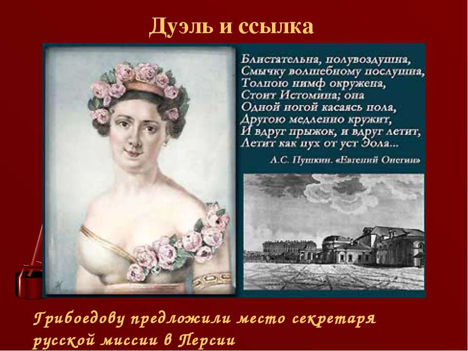 Дуэль и ссылка Грибоедову предложили место секретаря русской миссии в Персии