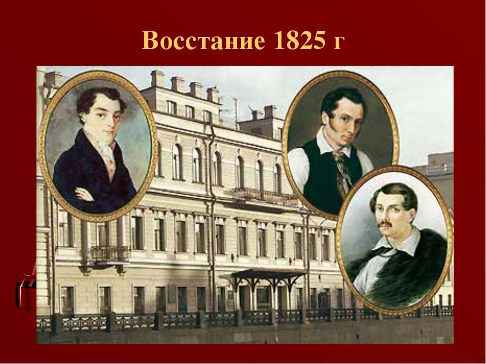 Восстание 1825 г