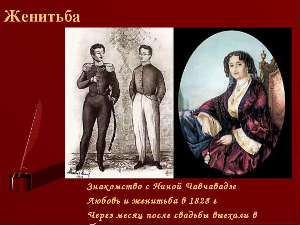 Женитьба Знакомство с Ниной Чавчавадзе Любовь и женитьба в 1828 г Через месяц...