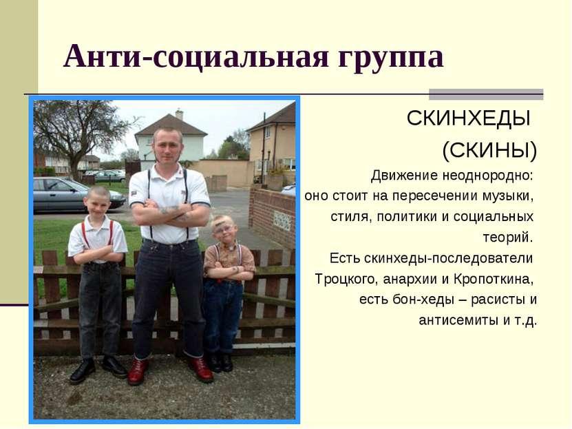 Анти-социальная группа СКИНХЕДЫ (СКИНЫ) Движение неоднородно: оно стоит на пе...