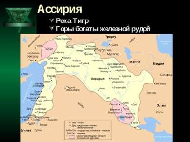 Ассирия Река Тигр Горы богаты железной рудой