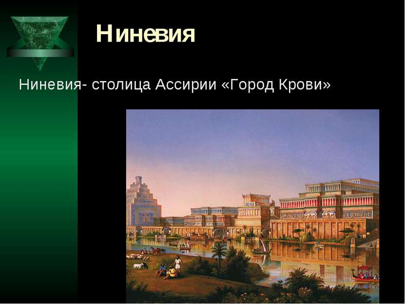 Ниневия Ниневия- столица Ассирии «Город Крови»