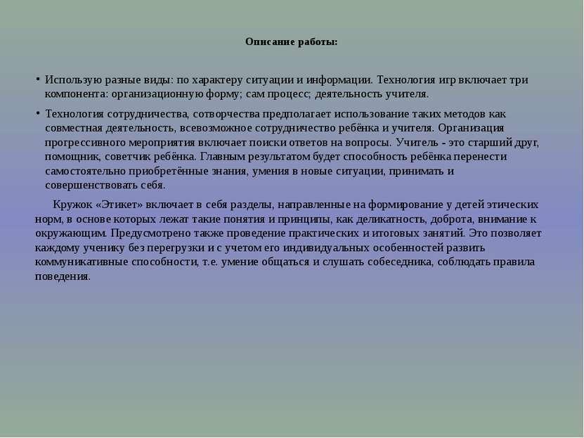 Описание работы: Использую разные виды: по характеру ситуации и информации. Т...