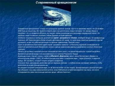 Современный креационизм Современный креационизм - отнюдь не однородное идейно...