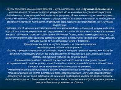 Другим течением в креационизме является «Наука о сотворении» или «научный кре...