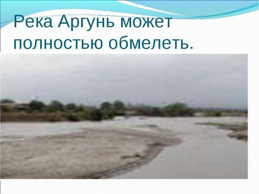 Река Аргунь может полностью обмелеть.