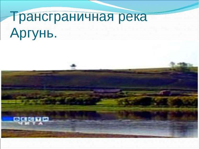 Трансграничная река Аргунь.