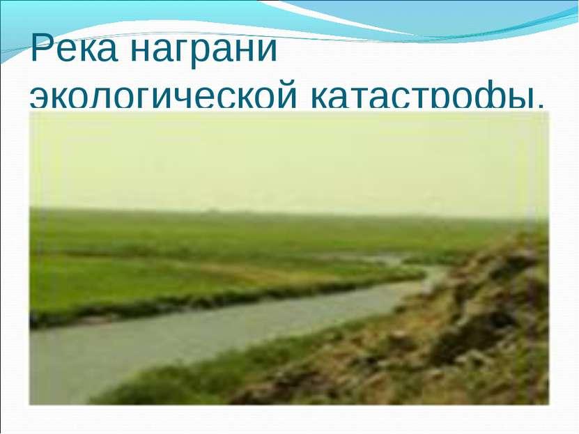 Река награни экологической катастрофы.
