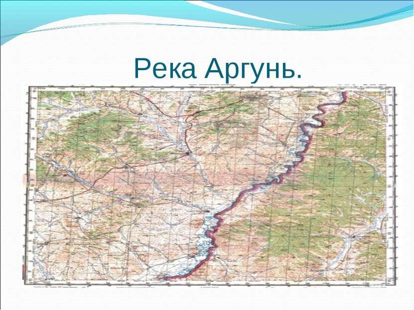 Река Аргунь.