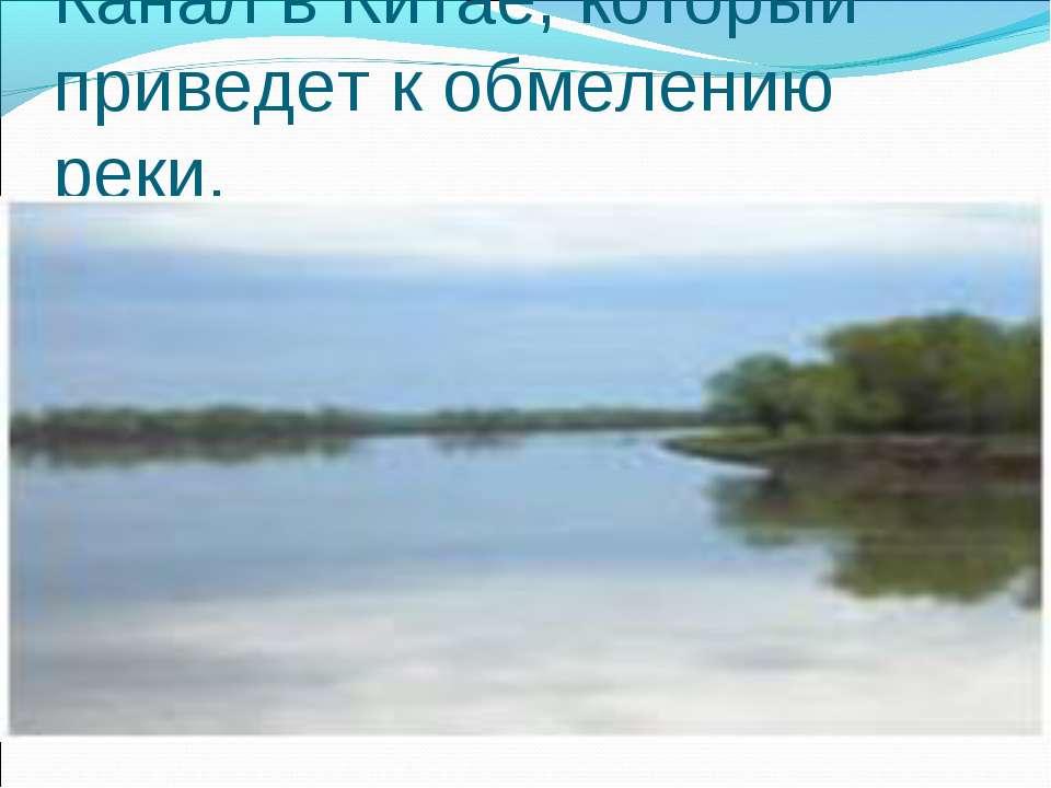 Канал в Китае, который приведет к обмелению реки.