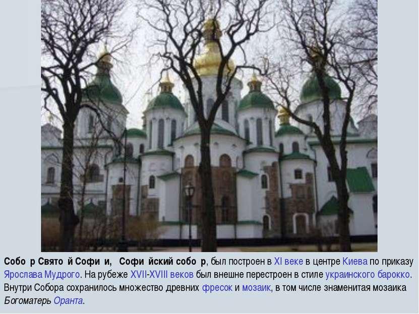Собо р Свято й Софи и, Софи йский собо р, был построен в XI веке в центре Кие...