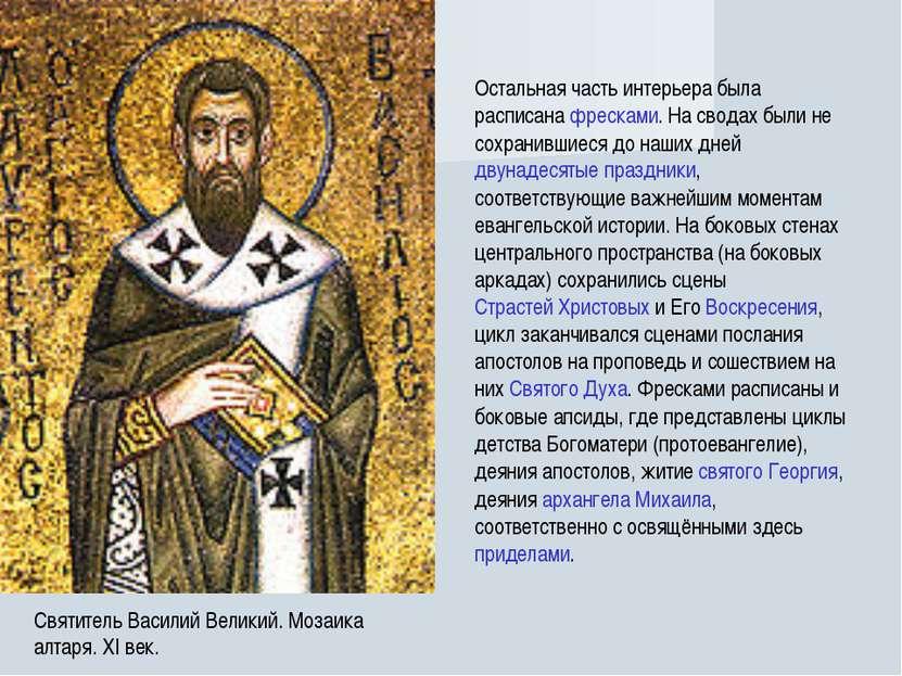 Святитель Василий Великий. Мозаика алтаря. XI век. Остальная часть интерьера ...