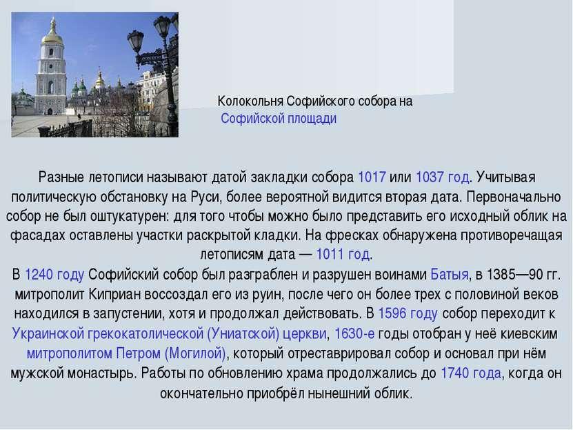 Разные летописи называют датой закладки собора 1017 или 1037 год. Учитывая по...