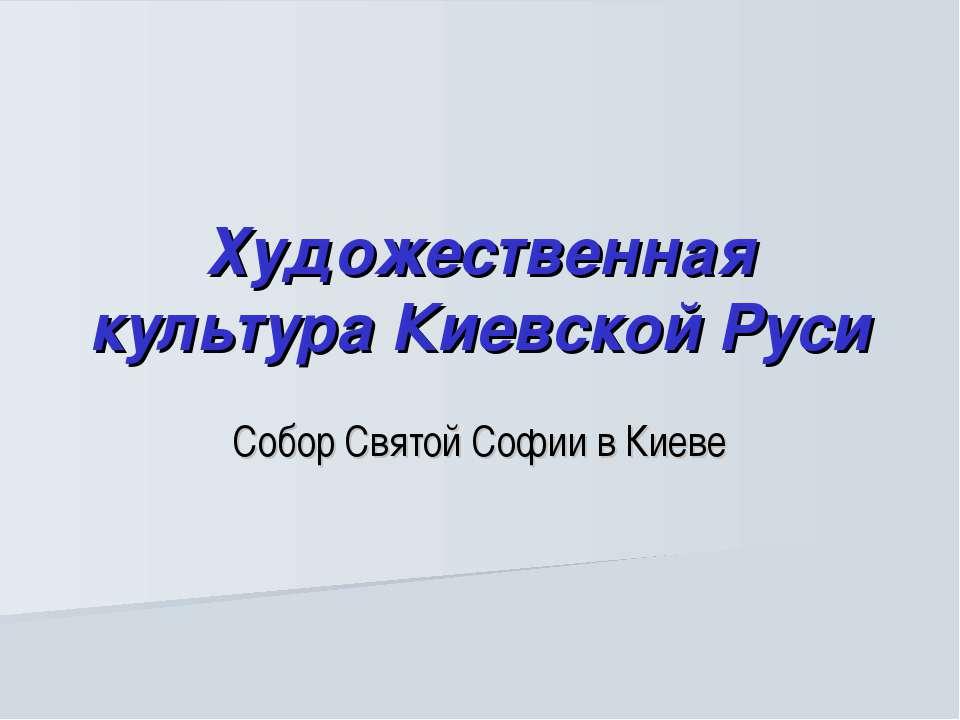 Художественная культура Киевской Руси Собор Святой Софии в Киеве