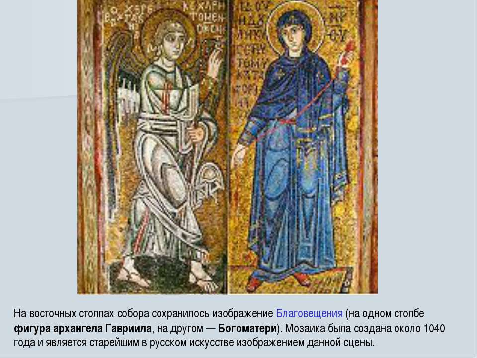 На восточных столпах собора сохранилось изображение Благовещения (на одном ст...