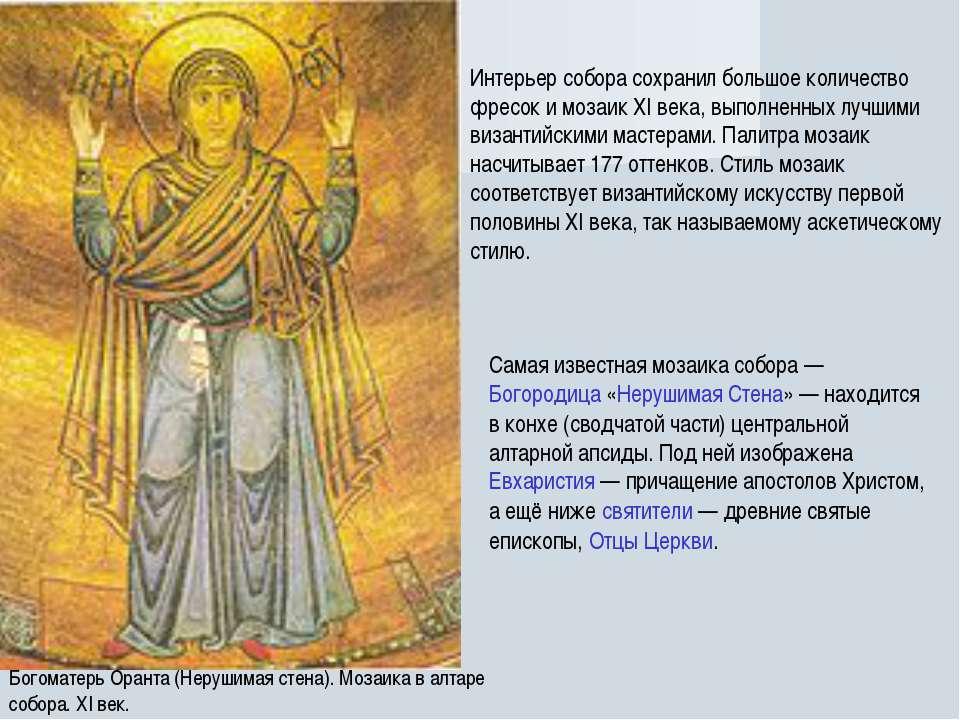 Богоматерь Оранта (Нерушимая стена). Мозаика в алтаре собора. XI век. Интерье...
