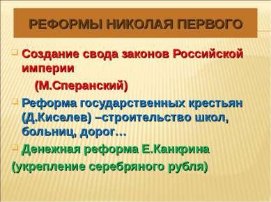 РЕФОРМЫ НИКОЛАЯ ПЕРВОГО Создание свода законов Российской империи (М.Сперанск...