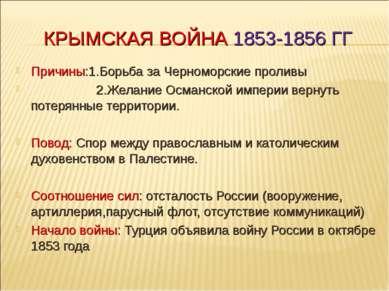 КРЫМСКАЯ ВОЙНА 1853-1856 ГГ Причины:1.Борьба за Черноморские проливы 2.Желани...