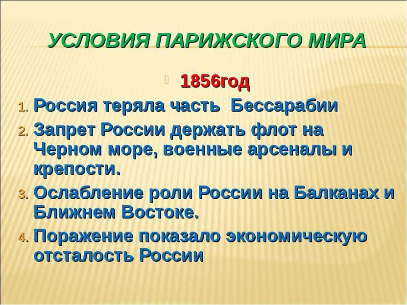 УСЛОВИЯ ПАРИЖСКОГО МИРА 1856год Россия теряла часть Бессарабии Запрет России ...