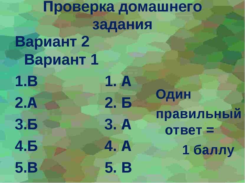 Проверка домашнего задания Вариант 2 Вариант 1 В 1. А А 2. Б Б 3. А Б 4. А В ...