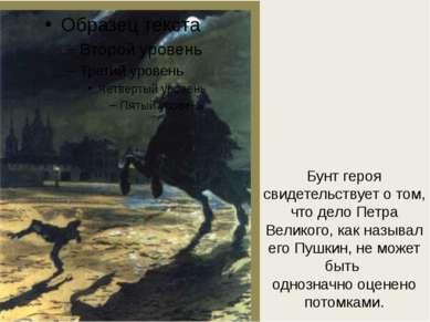 Бунт героя свидетельствует о том, что дело Петра Великого, как называл его Пу...