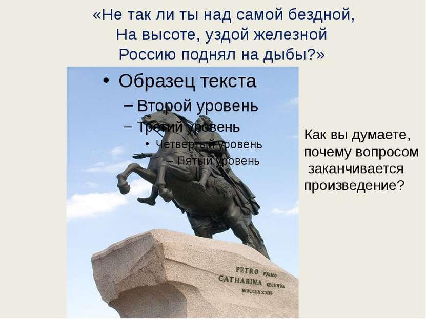 «Не так ли ты над самой бездной, На высоте, уздой железной Россию поднял на д...