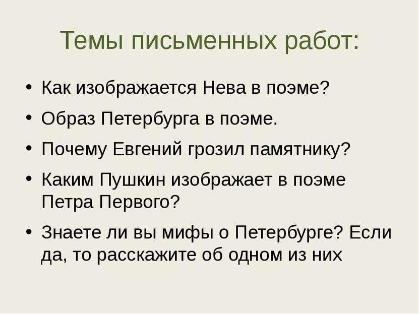 Темы письменных работ: Как изображается Нева в поэме? Образ Петербурга в поэм...