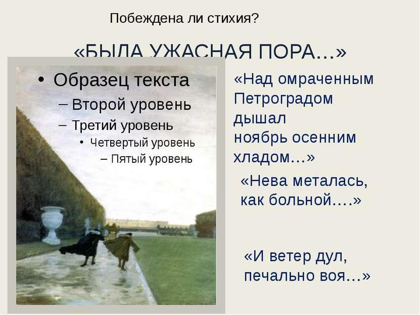 «БЫЛА УЖАСНАЯ ПОРА…» «Над омраченным Петроградом дышал ноябрь осенним хладом…...