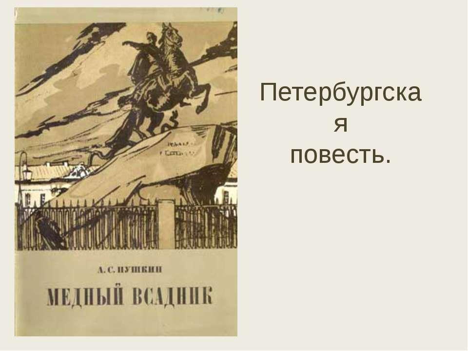 Петербургская повесть.