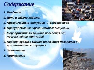 Введение Цели и задачи работы Чрезвычайные ситуации и государство Предупрежде...