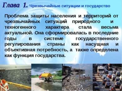 Чрезвычайные ситуации и государство Проблема защиты населения и территорий от...