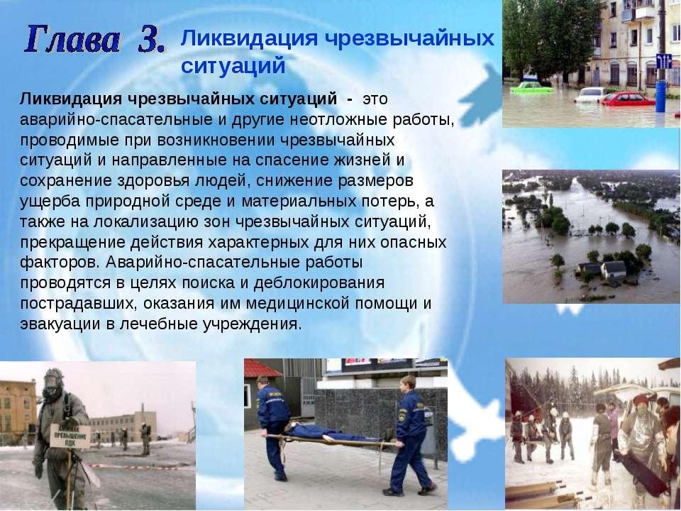 Ликвидация чрезвычайных ситуаций - это аварийно-спасательные и другие неотлож...