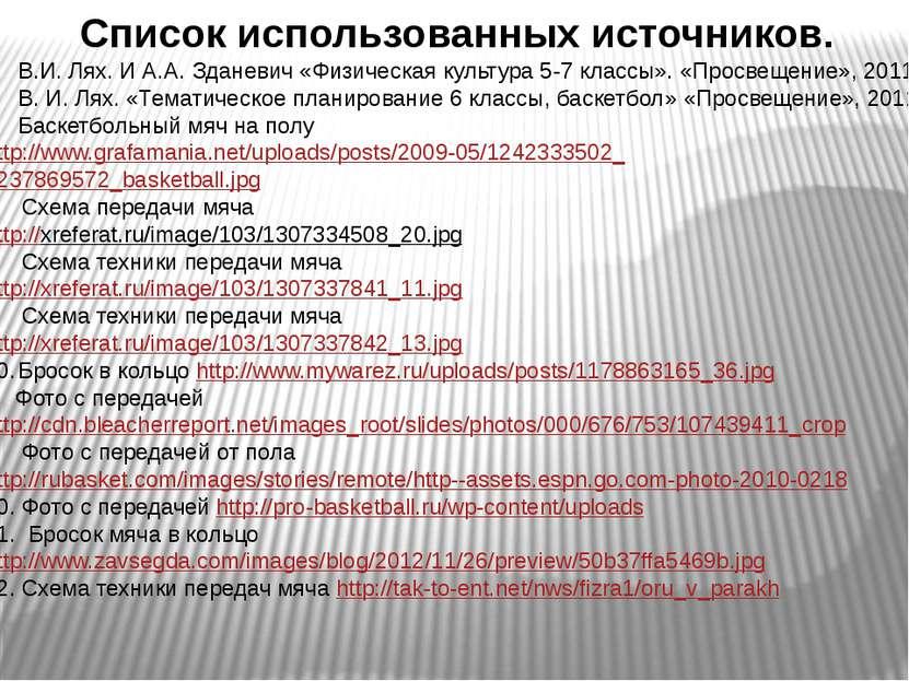 Список использованных источников. В.И. Лях. И А.А. Зданевич «Физическая культ...