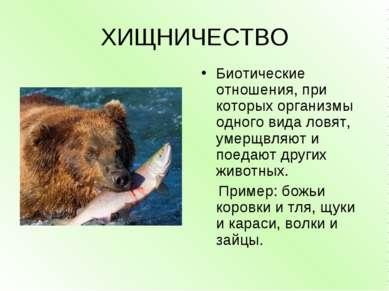 ХИЩНИЧЕСТВО Биотические отношения, при которых организмы одного вида ловят, у...